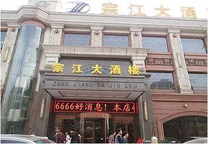 西安宗江酒店